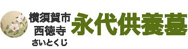 ご納骨1体30,000円~の永代供養墓/横須賀市【西徳寺】